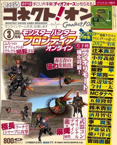 月刊ファミ通コネクト!オン 2012年3月号[雑誌]