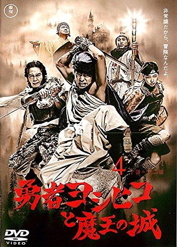 勇者ヨシヒコと魔王の城 vol.4(第10話~第12話)