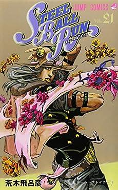 STEEL BALL RUN 21―ジョジョの奇妙な冒険part 7 ボール・ブレイカー (ジャンプコミックス)