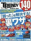 日経トレンディ5月号臨時増刊「春の新生活」特集号