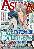 Asuka (アスカ) 2010年 02月号 [雑誌]