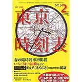 My LINE (マイライン) 東京時刻表 2011年 02月号 [雑誌]