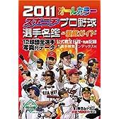 スポニチプロ野球選手名鑑 2011(毎日ムック)
