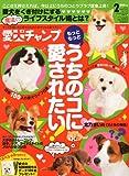 愛犬チャンプ 2011年 02月号 [雑誌]
