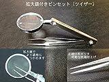 拡大鏡(ルーペ)付きツイザー*とげや毛抜き、細かなお仕事用ピンセット◆医療器具にも使用されるステンレス製SUS420*プロご用達ブランド