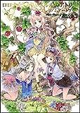 ロロナ&トトリ&メルルのアトリエ プレミアムアートブック (ゲーマガBOOKS)