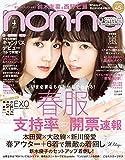 non-no (ノンノ) 2016年4月号 [雑誌]