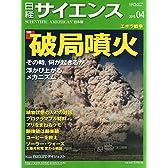 日経サイエンス 2015年 04月号