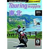 ツーリングマップル 東北 2015 (ツーリング 地図 | マップル)
