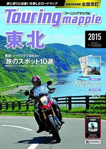 ツーリングマップル 東北 2015 (ツーリング 地図 | 昭文社 マップル)