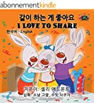 I Love to Share (korean english bilin...