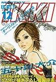 月刊 IKKI (イッキ) 2010年 12月号 [雑誌]