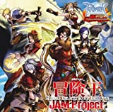 冒険王 〜Across the legendary kingdom〜♪JAM Project