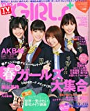 TVガイドGIRLS (ガールズ) 2012年 4/12号 [雑誌]
