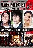 韓国時代劇 パーフェクトガイド2