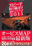 スピード取り締まり実用ハンドブック2011 (三才ムック vol.352)