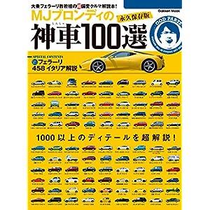 学研ムック MJブロンディの神車100選 [Kindle版]