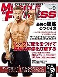 『マッスル・アンド・フィットネス日本版』2015年9月号