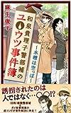 和泉貴理子警部補のユーウツ事件簿1 水槽は空っぽ
