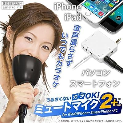 Karaoke Mute Mic 2 Noiseless Microphone for iPad, iPhone, smartphone
