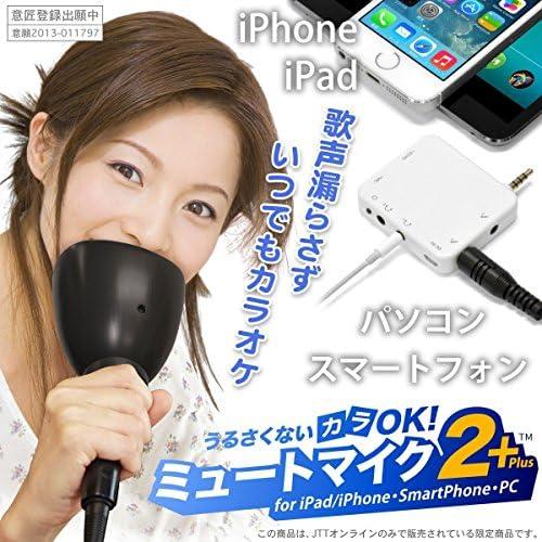 시끄럽지 카라 OK! 방음 마이크 2 Plus 노래방 마이크