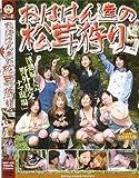 麒麟堂 婆屋 おばはん達の松茸狩り(DVD)BAYJ-02