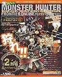 ファミ通マル得コネクト!オン モンスターハンター フロンティア オンライン ハンティング・マニュアル 2nd Anniversary Edition