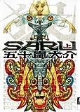 『SARU』(上)