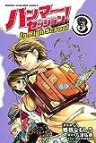 ハンマーセッション!In High School(3)<完> (少年マガジンコミックス)