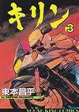 キリン 3 (ヤングキングコミックス)