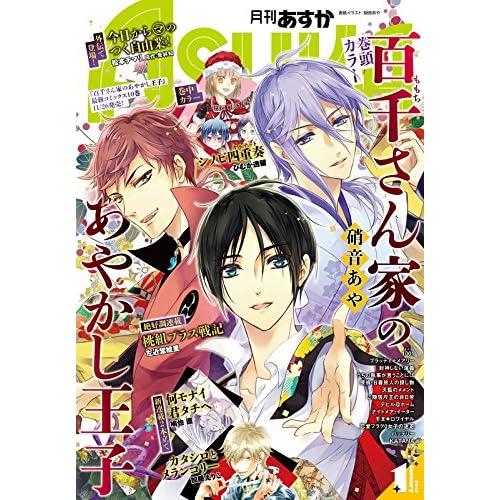 【電子版】月刊ASUKA 2017年1月号<【電子版】月刊ASUKA> [雑誌]