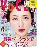 VOCE(ヴォーチェ) 2016年 12 月号