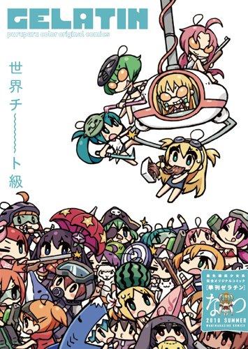 季刊 GELATIN 2010 なつ (WANIMAGAZINE COMICS)