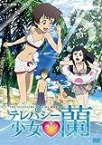 テレパシー少女 蘭 5 [DVD]