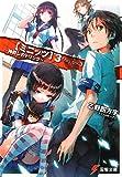 ミニッツ3 ~神殺しのトリック~ (電撃文庫)