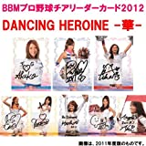 BBM プロ野球チアリーダーカード2012 「華」 BOX