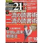 THE 21 (ざ・にじゅういち) 2009年 10月号 [雑誌]