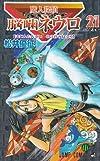 魔人探偵脳噛ネウロ 21 (ジャンプコミックス)