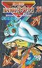 魔人探偵脳噛ネウロ 第21巻 2009年05月01日発売