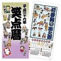 笑点カレンダー 2014 ([カレンダー])
