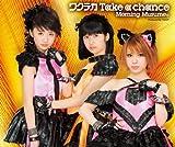 ワクテカ Take a chance(初回盤B)