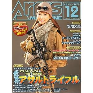 アームズマガジン2010年12月号