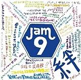 Love song-Jam9