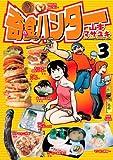 奇食ハンター 3 (3)