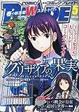 月刊 COMIC BLADE (コミックブレイド) 2014年 05月号 [雑誌]