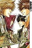 Saiyuki Reload Volume 9