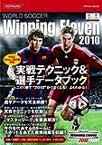 ワールドサッカーウイニングイレブン2010 実戦テクニック&選手データブック (KONAMI OFFICIAL BOOKS)