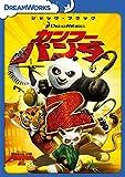 カンフー・パンダ2[DVD]
