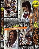 万引き女子高生捕まる [DVD]
