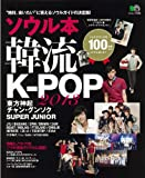 ソウル本 韓流・K-POP20